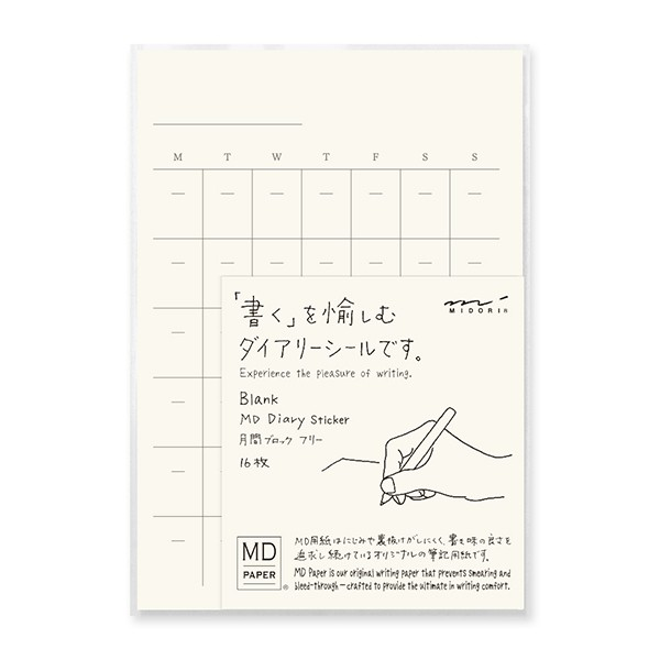 MD Diary Sticker Free